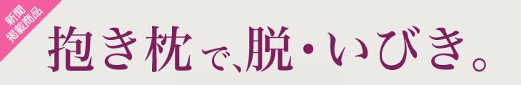 新聞掲載商品日本初!ロフテー抱き枕で、肩と腰が楽。