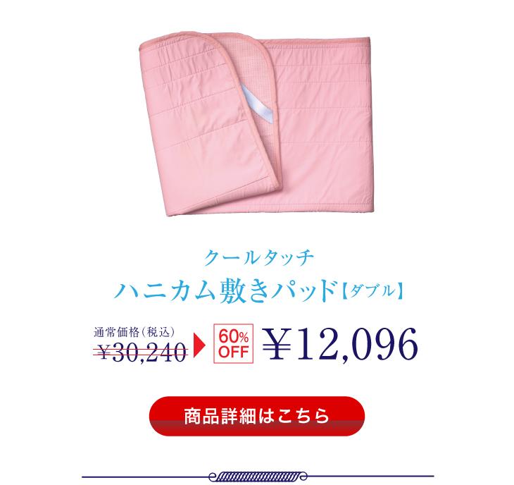 ハニカム敷きパッド【ダブル】
