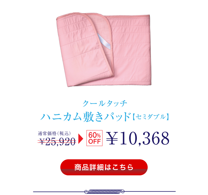 ハニカム敷きパッド【セミダブル】