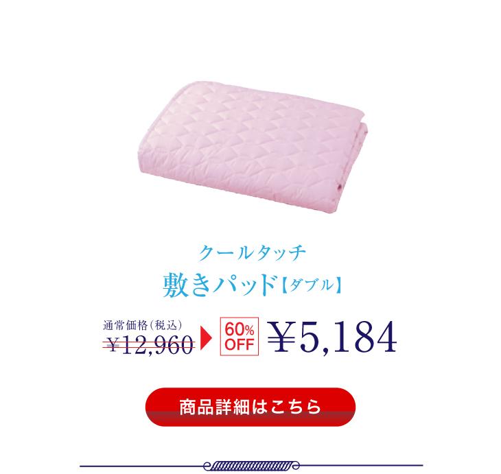 敷きパッド【ダブル】