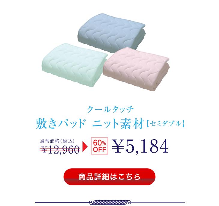 敷きパッド ニット素材【セミダブル】