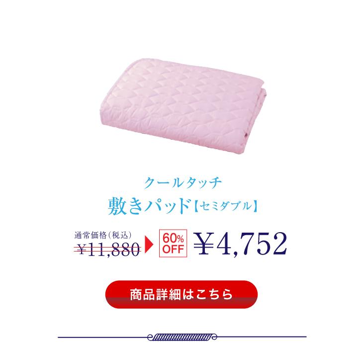 敷きパッド【セミダブル】