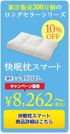 「快眠枕スマート」10%OFF