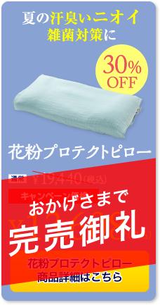 「花粉プロテクトピロー」30%OFF