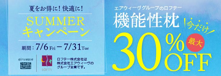 夏をお得に!快適に!SUMMERキャンペーン。最大で30%OFF