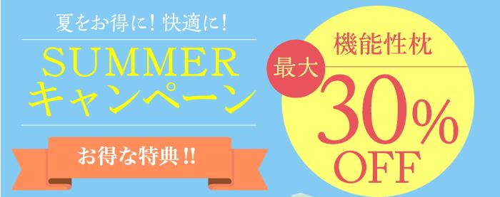 夏をお得に!快適に!SUMMERキャンペーン。お得な特典!!