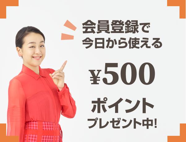 新規会員登録で今だけポイント2000円分増量中