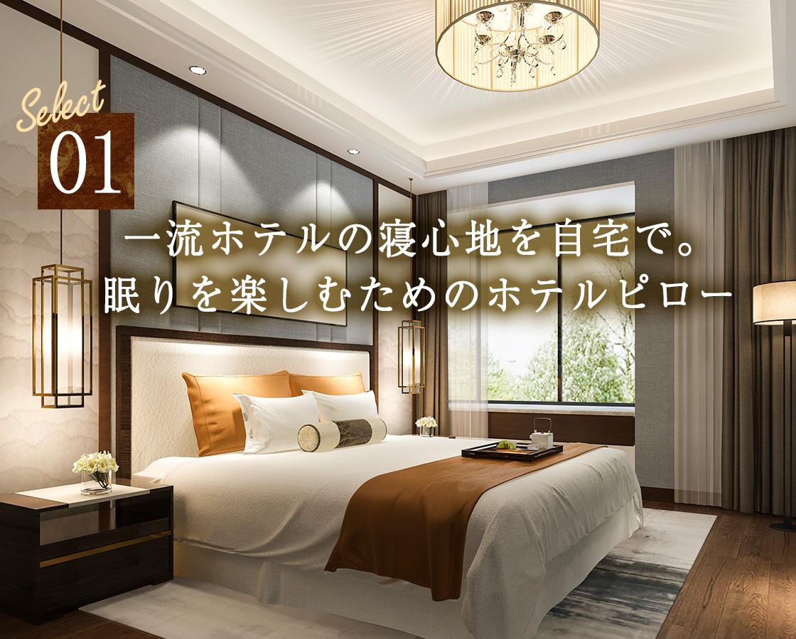 ホテルピロー。一流ホテルの寝心地を自宅で。眠りを楽しむためのホテルピロー
