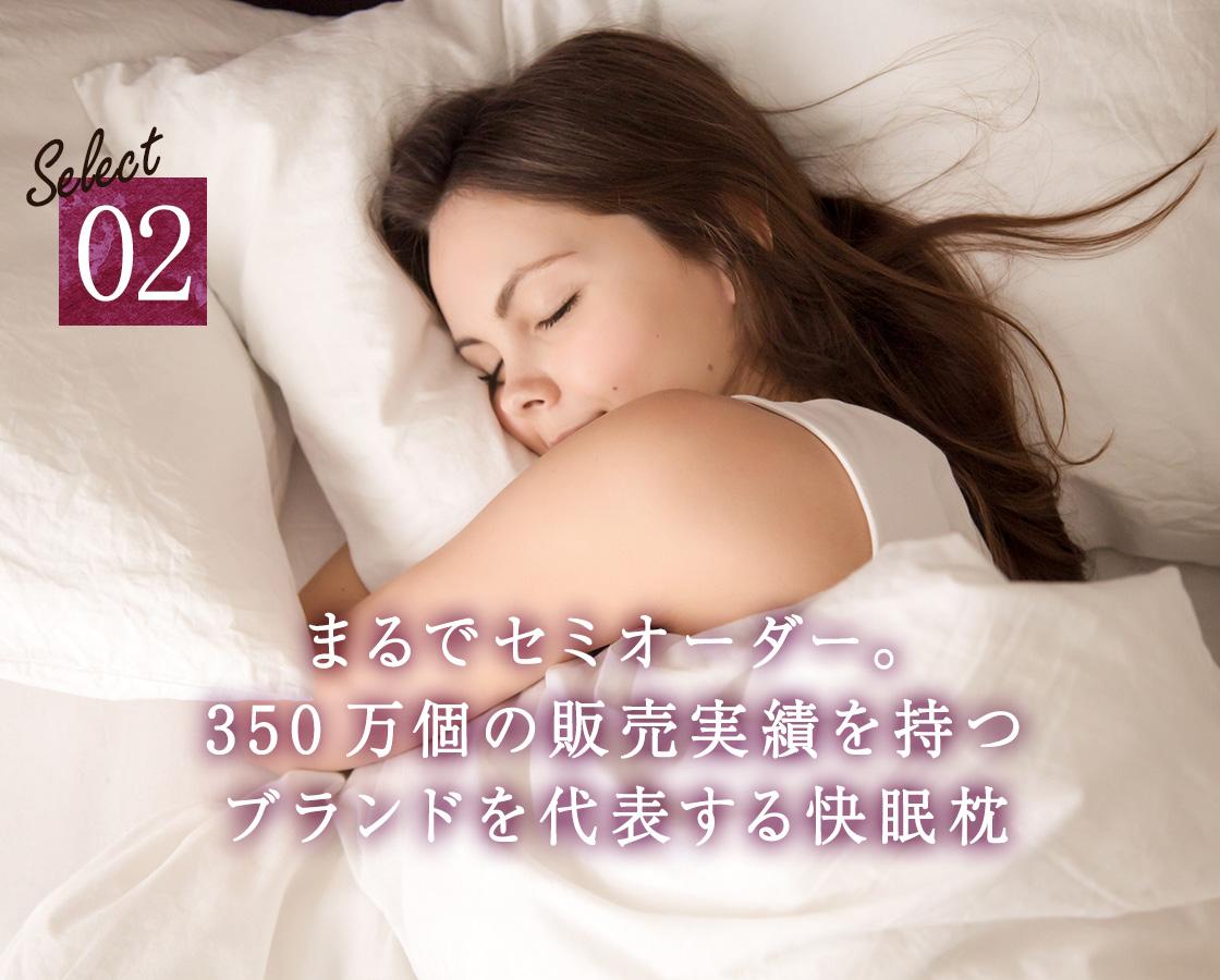 ロフテー快眠枕。まるでセミオーダー。350万個の販売実績を持つブランドを代表する快眠枕