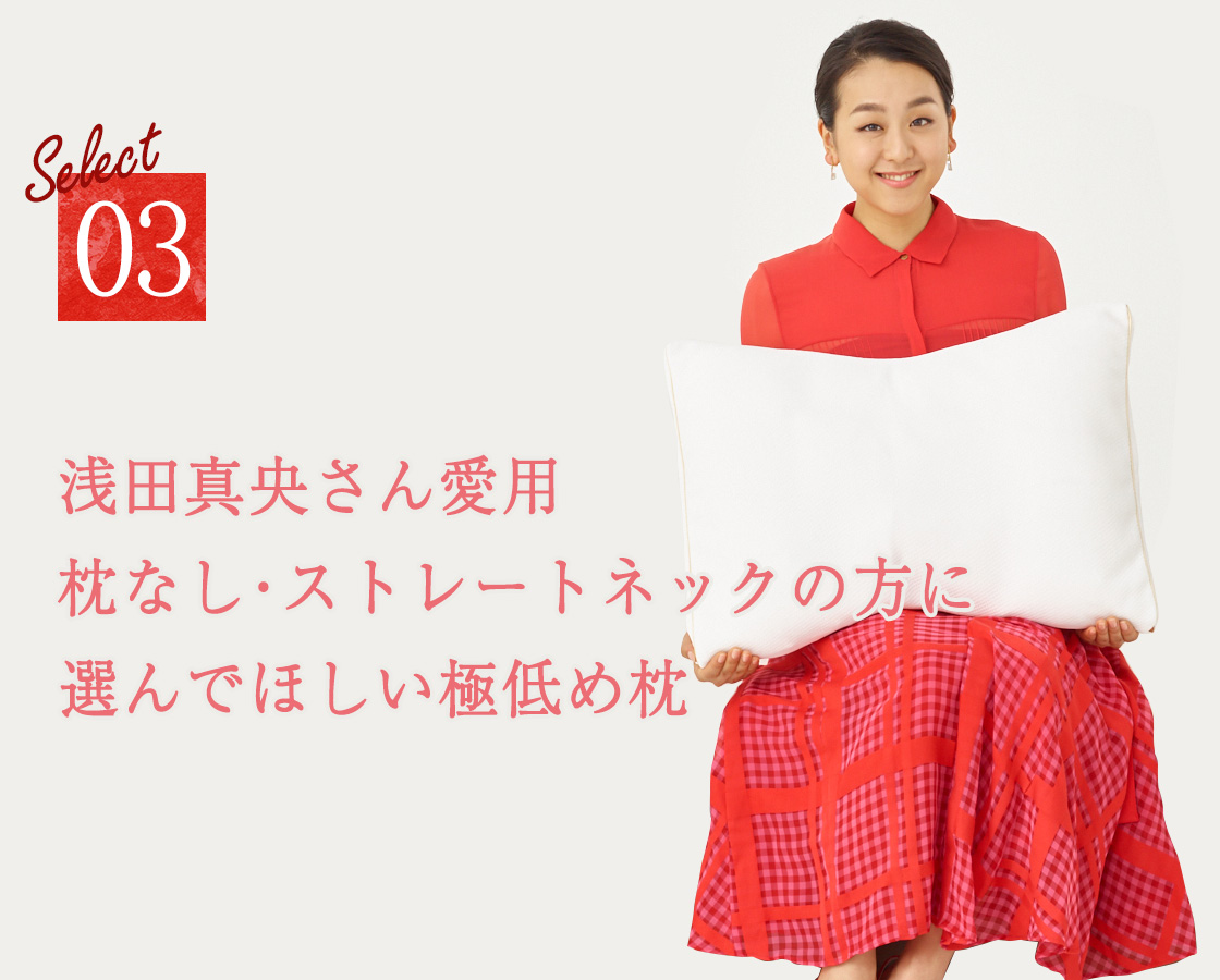 ソフィットピロー。浅田真央さん愛用。枕なし・ストレートネックの方に選んでほしい極低め枕