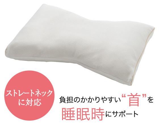 ソフィットピロー。ストレートネックに対応。負担のかかりやすい首を睡眠時にサポート
