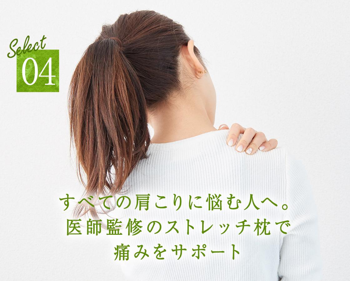 肩ストレッチ枕。すべての肩こりに悩む人へ。医師監修のストレッチ枕で痛みをサポート