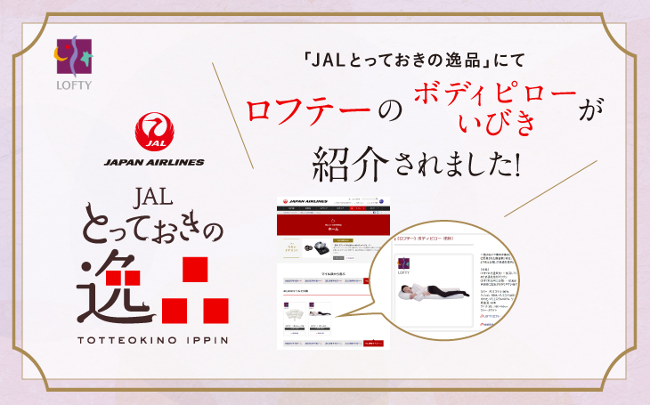JAL公式「とっておきの逸品」にて ロフテーのボディピローいびきが紹介されました