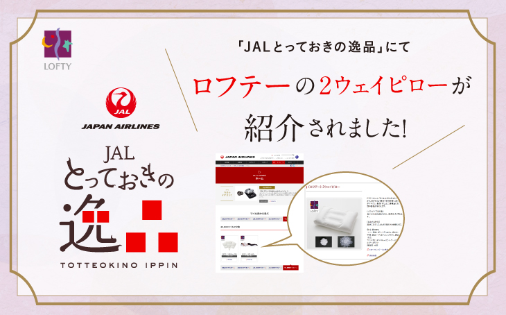 JAL公式「とっておきの逸品」にて ロフテーの2ウェイピローが紹介されました