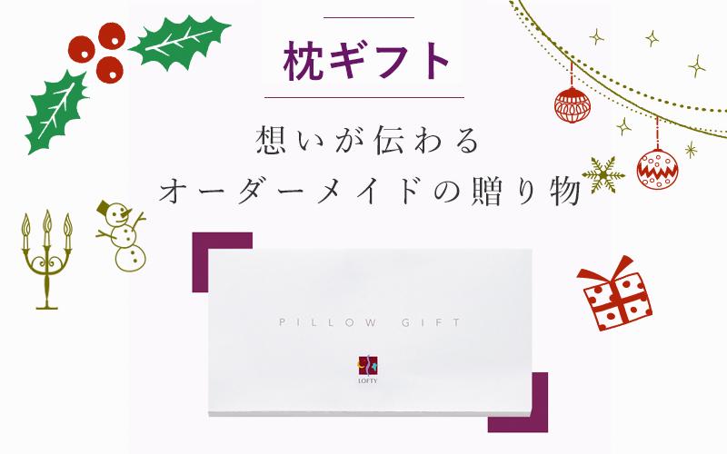 枕ギフトクリスマス