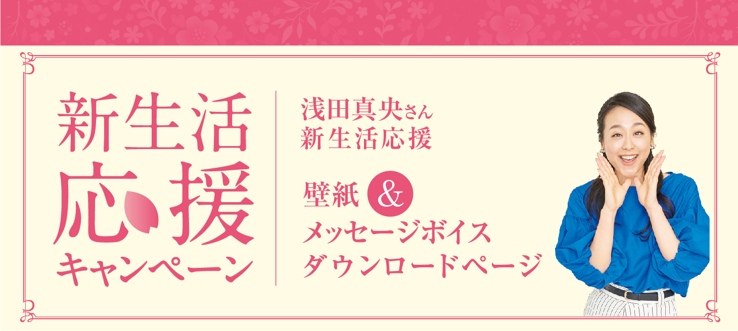 新生活応援キャンペーン 壁紙&メッセージボイスダウンロードページ