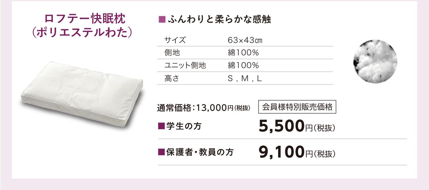 ロフテー快眠枕(ポリエステルわた)はふんわりと柔らかな感触。サイズは63×43㎝、側地は綿100%、ユニット側地は綿100%、高さはS、M、L。通常価格13000円のところ、学生の方は会員様限定価格で5500円。保護者・教員の方は会員様限定価格で9100円。
