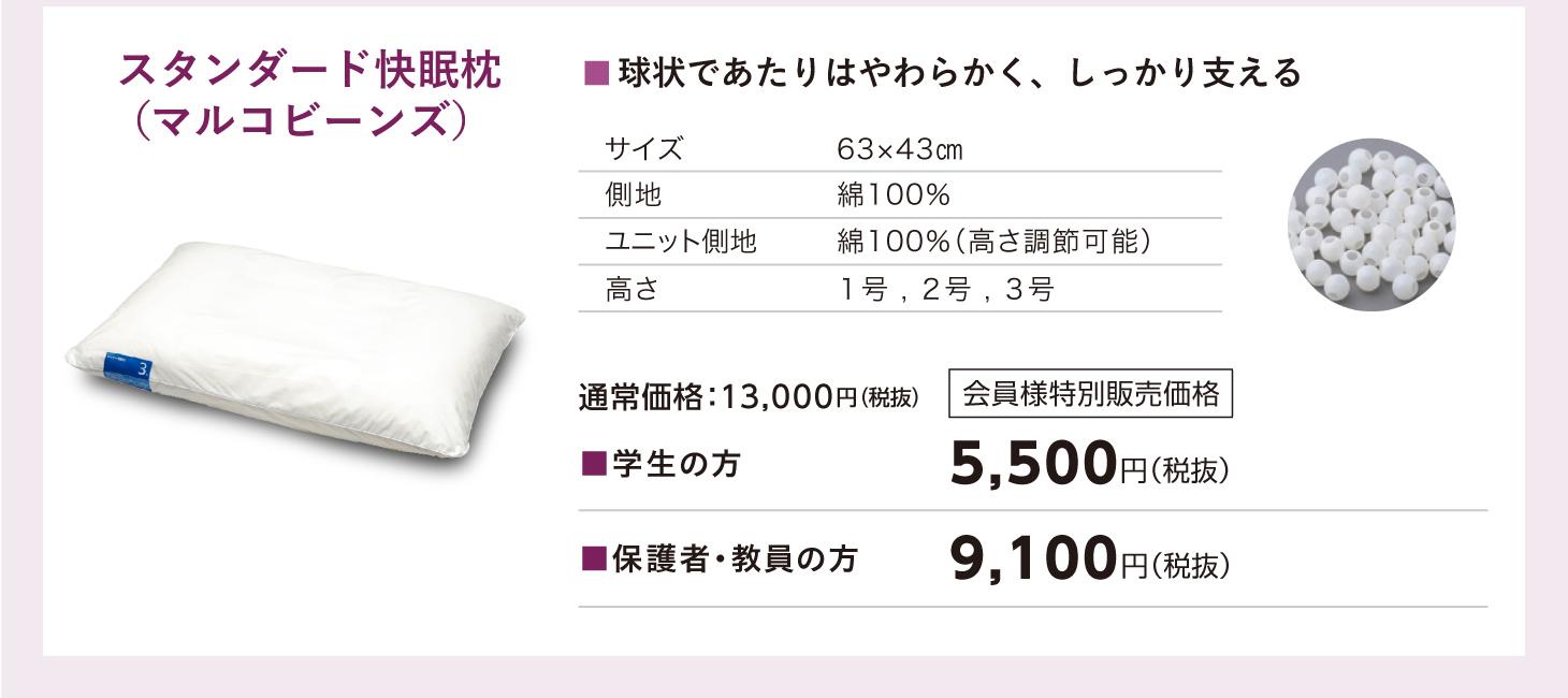 スタンダード快眠枕(マルコビーンズ)は球状であたりはやわらかく、しっかり支える。サイズは63×43㎝、側地は綿100%、ユニット側地は綿100%(高さ調節可能)、高さは1号、2号、3号。通常価格13000円のところ、学生の方は会員様限定価格で5500円。保護者・教員の方は会員様限定価格で9100円。