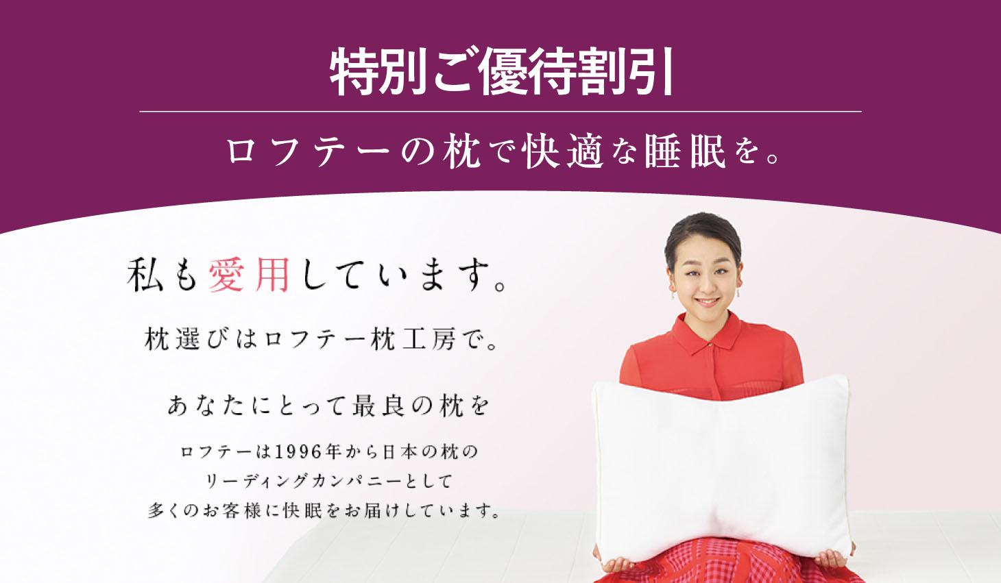 キューネ・アンド・ナーゲル株式会社様限定!特別割引販売 ロフテーの枕で快適な睡眠を。