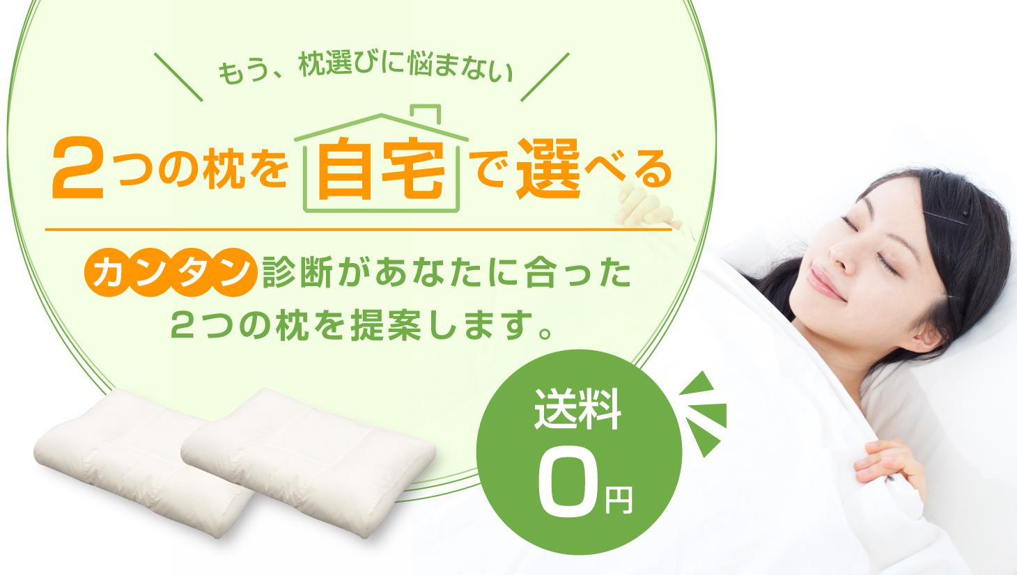 もう、枕選びに悩まない。2つの枕を自宅で選べる。カンタン診断があなたに合った2つの枕を提案します。 送料0円