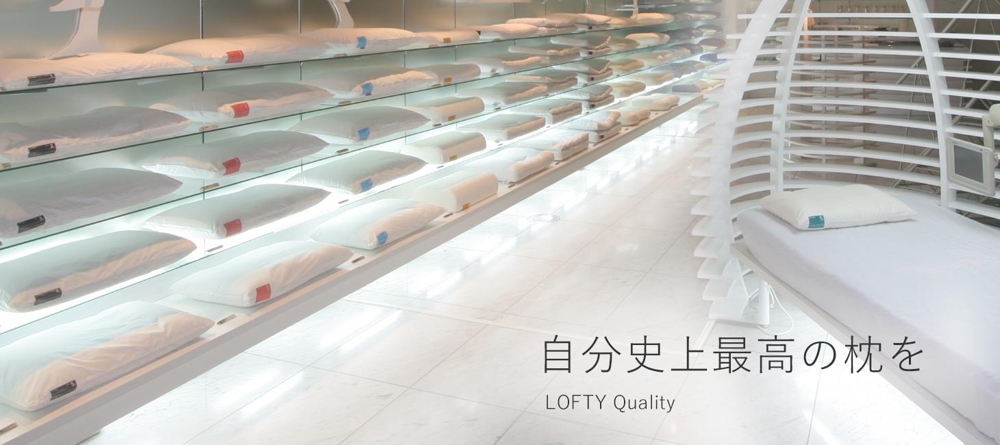 ロフテーの枕商品一覧|自分史上最高の枕を LOFTY Quality