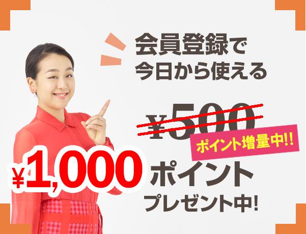 新規会員登録で今だけポイント1000円分増量中
