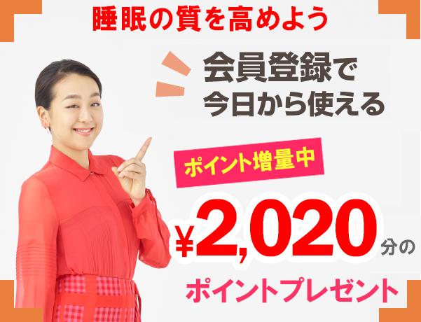 新規会員登録で今だけポイント2020円分増量中