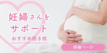 妊婦さんをサポート
