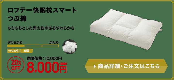 ロフテー快眠枕スマートつぶ綿