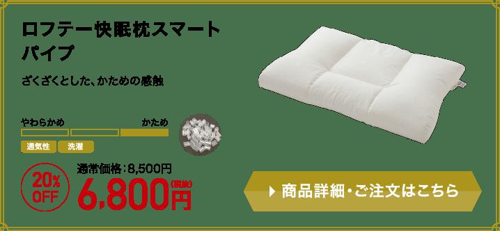 ロフテー快眠枕スマートパイプ