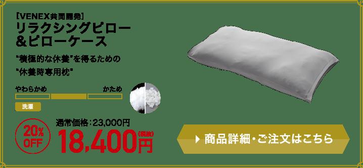 [VENEX共同開発]リラクシングピロー