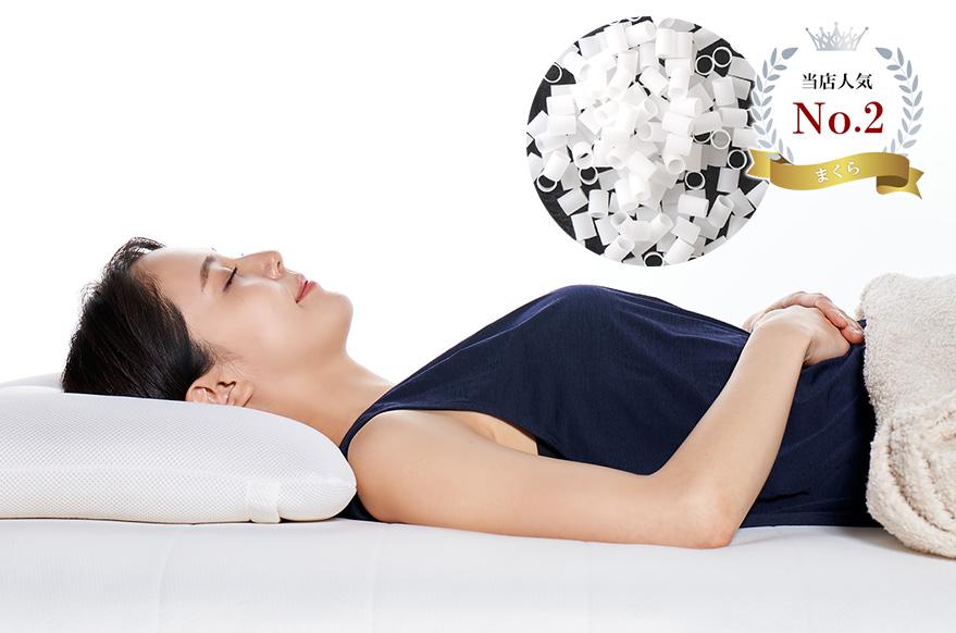快眠枕 エラスティックパイプ