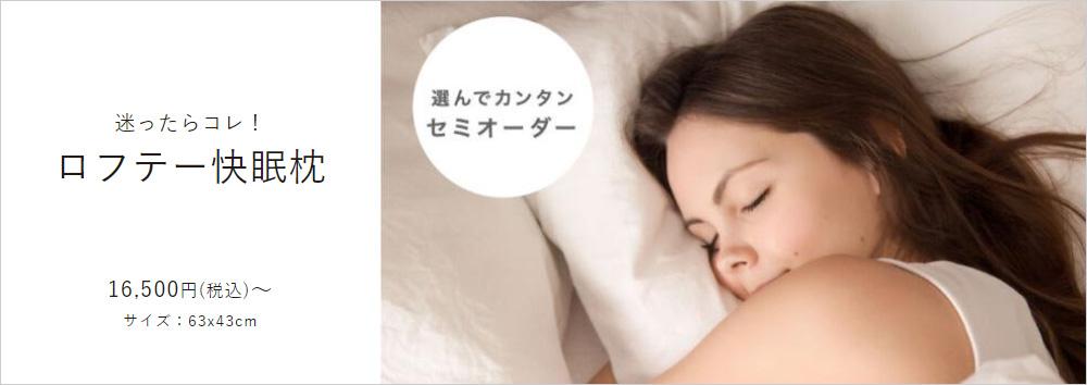 ロフテー快眠枕