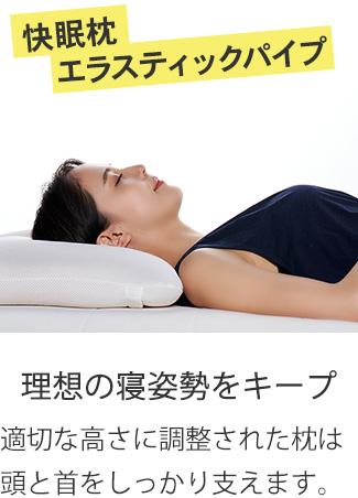 快眠枕 エラステックパイプ