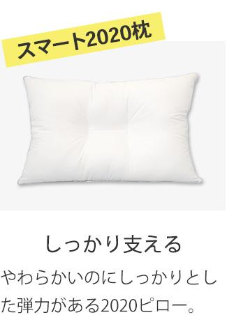 スマート2020枕