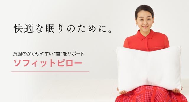 浅田真央さんも愛用ソフィットピロー