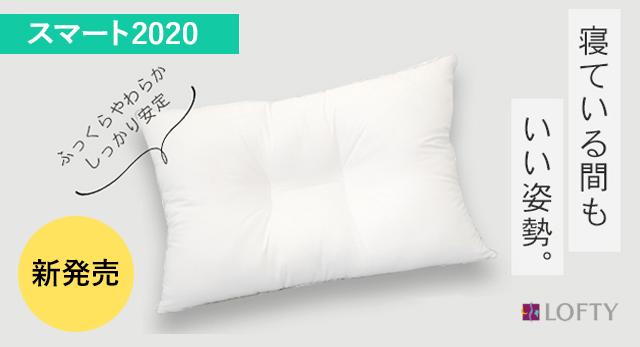 スマート2020新発売
