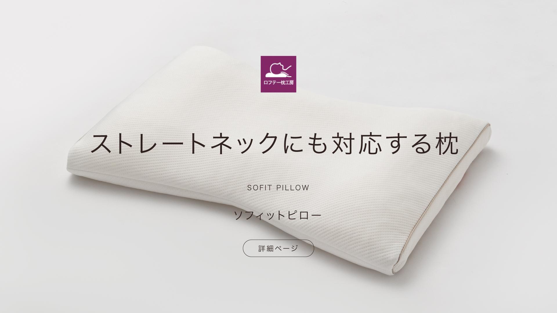 ストレートネックにも対応する枕。ソフィットピロー