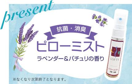 プレゼント 抗菌・消臭ピローミスト ラベンダー&パチュリの香り