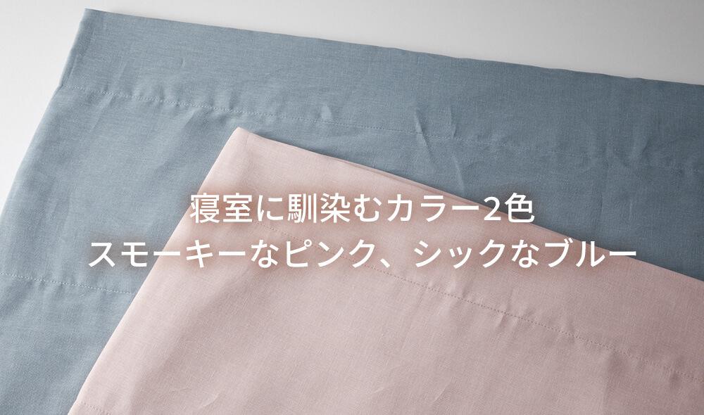 寝室に馴染むカラー2色スモーキーなピンク、シックなブルー
