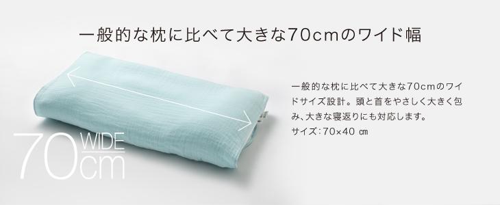 一般的な枕に比べて大きな70cmのワイド幅