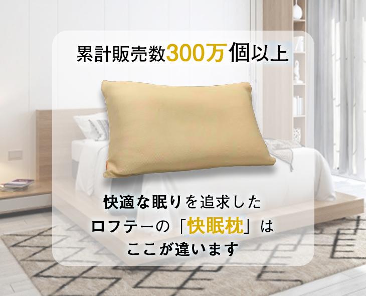 累計販売数300万個達成の快眠枕