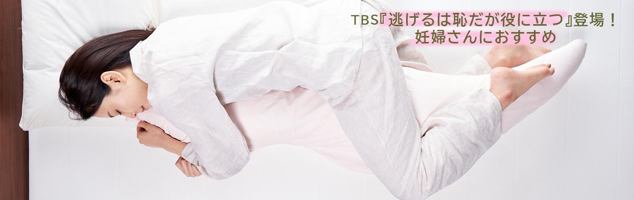 TBS「逃げるは恥だが役に立つ」登場!妊婦さんにおすすめ