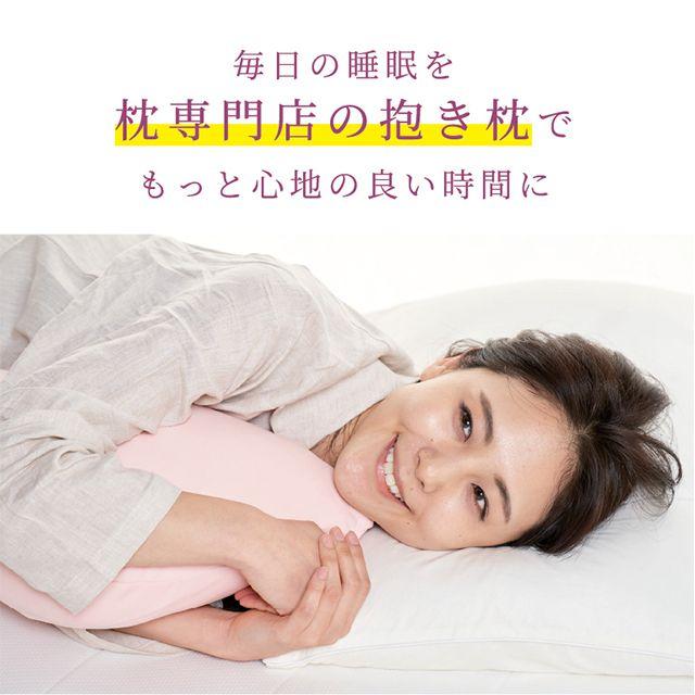 毎日の睡眠を枕専門店の抱き枕でもっと心地の良い時間に