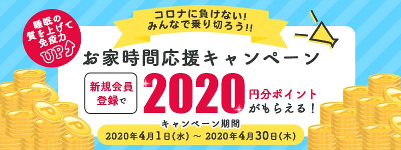 今だけ会員登録で2020円分ポイントもらえる