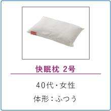 40代・女性 体形:ふつう 快眠枕 2号