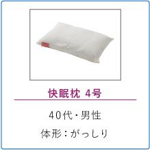 40代・男性 体形:がっしり 快眠枕 4号