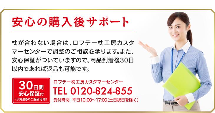 【安心の購入後サポート】枕が合わない場合は、ロフテー枕工房カスタマーセンターで調整のご相談を承ります。また、安心保証がついていますので、商品到着後30日以内であれば返品も可能です。 ロフテー枕工房カスタマーセンター TEL:0120-824-855