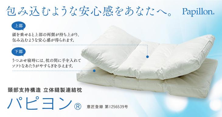 快眠枕 パピヨン