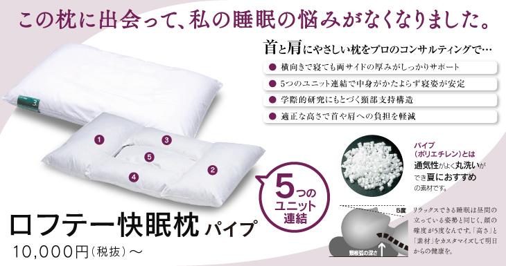 快眠枕 パイプ